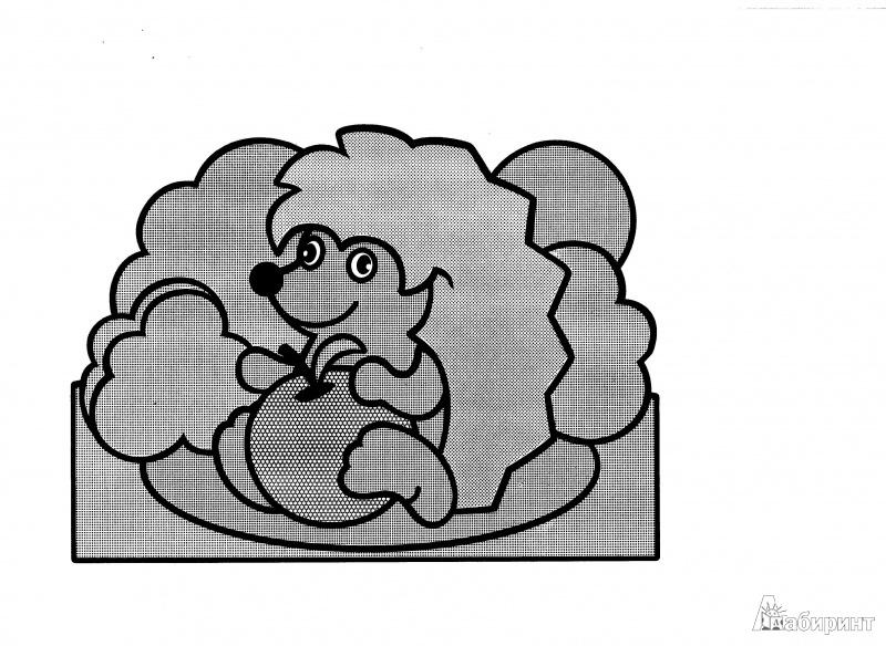 Иллюстрация 1 из 9 для Ежик и яблоко   Лабиринт - книги. Источник: Апарина  Анна