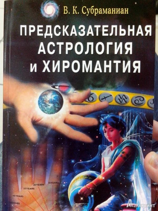 Иллюстрация 1 из 20 для Предсказательная астрология и хиромантия - В.К. Субраманиан | Лабиринт - книги. Источник: Юлия Н