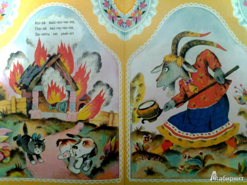 Иллюстрация 1 из 5 для Кошкин дом - Самуил Маршак   Лабиринт - книги. Источник: Лабиринт