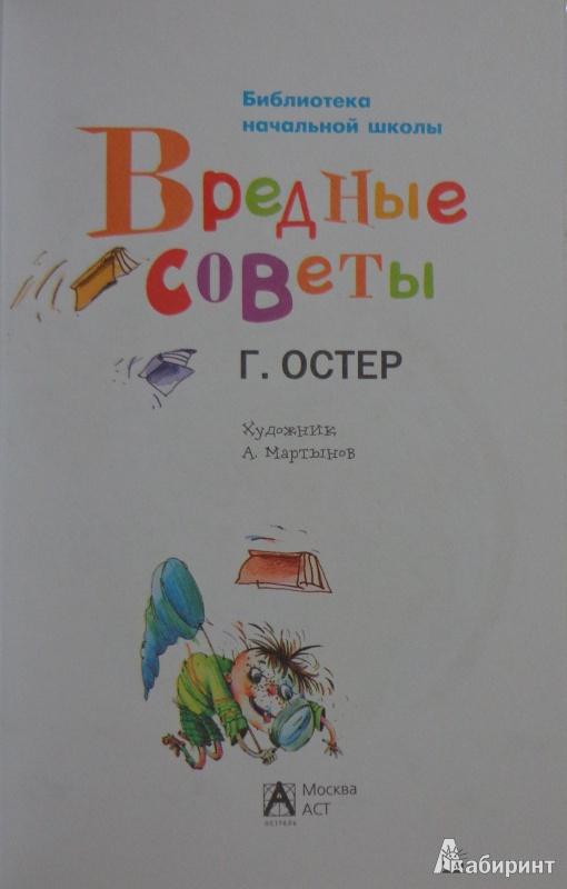 Иллюстрация 2 из 38 для Вредные советы - Григорий Остер | Лабиринт - книги. Источник: Оля******