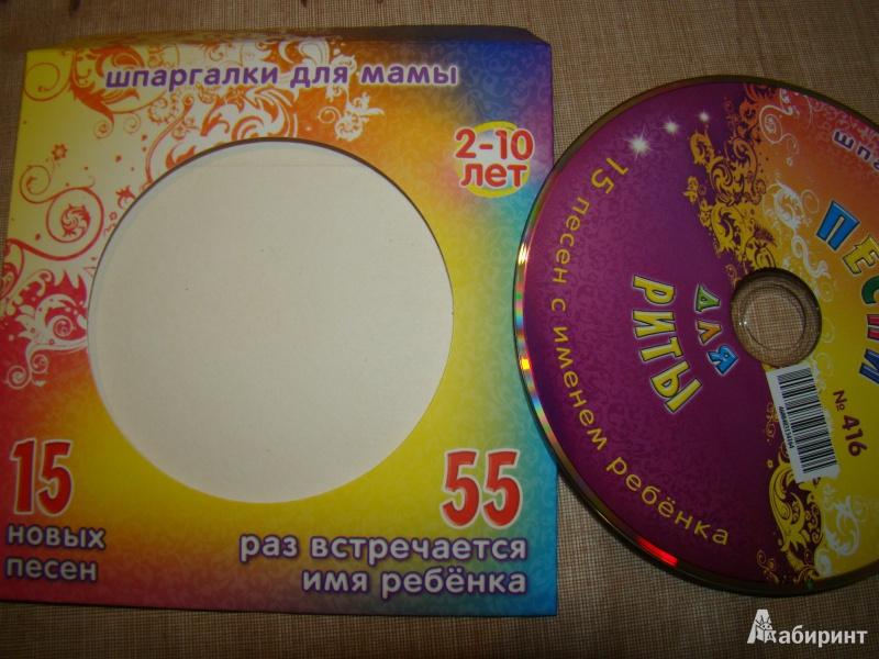 Иллюстрация 1 из 2 для Песни для Риты № 416 (CD) | Лабиринт - аудио. Источник: Лысова  Анна Григорьевна