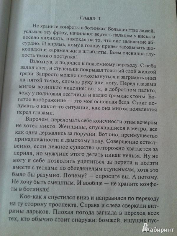 Иллюстрация 1 из 6 для Букет прекрасных дам - Дарья Донцова | Лабиринт - книги. Источник: Шерстнева  Валерия