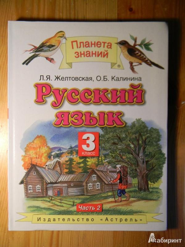 3 учебнику калинина к языку по желтовская русскому класса гдз