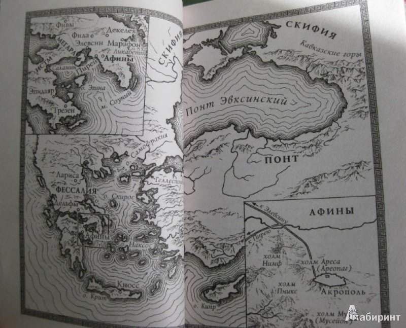 Иллюстрация 1 из 11 для Тесей. Бык из моря - Мэри Рено | Лабиринт - книги. Источник: White lady