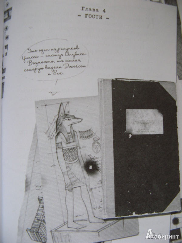 Иллюстрация 1 из 25 для Лавка забытых карт - Улисс Мур | Лабиринт - книги. Источник: 000