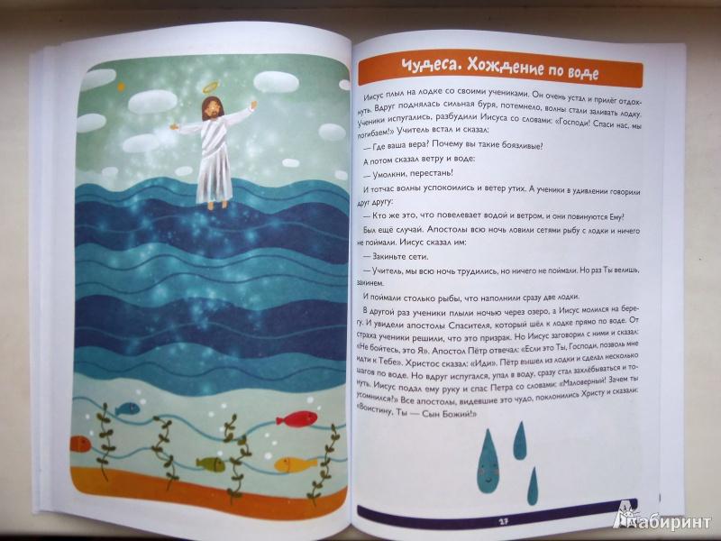Инсценировки библейских сюжетов для детей
