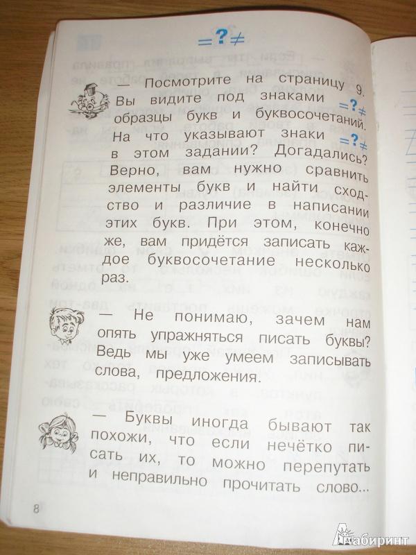 по класс 3 репкин 1 языку русскому часть гдз