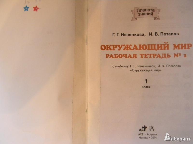 Решебник рабочей тетради по окружающему миру-ивченкова