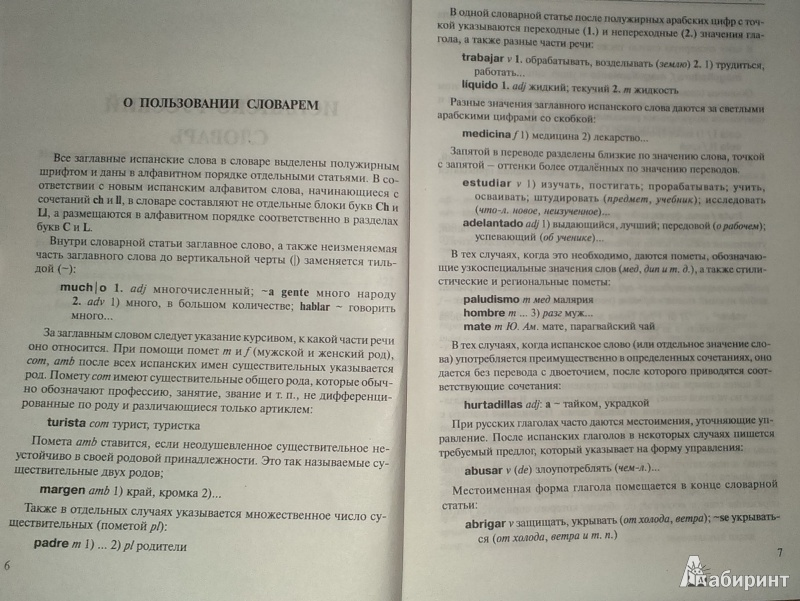 book glaucoma update iii