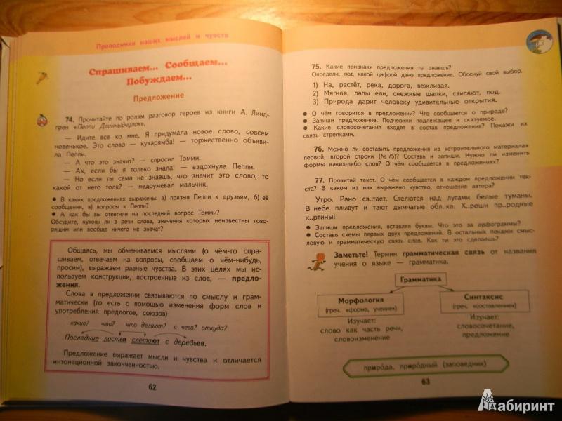 Часть желтовская 1 ответы по решебник класс языку калинина русскому 4