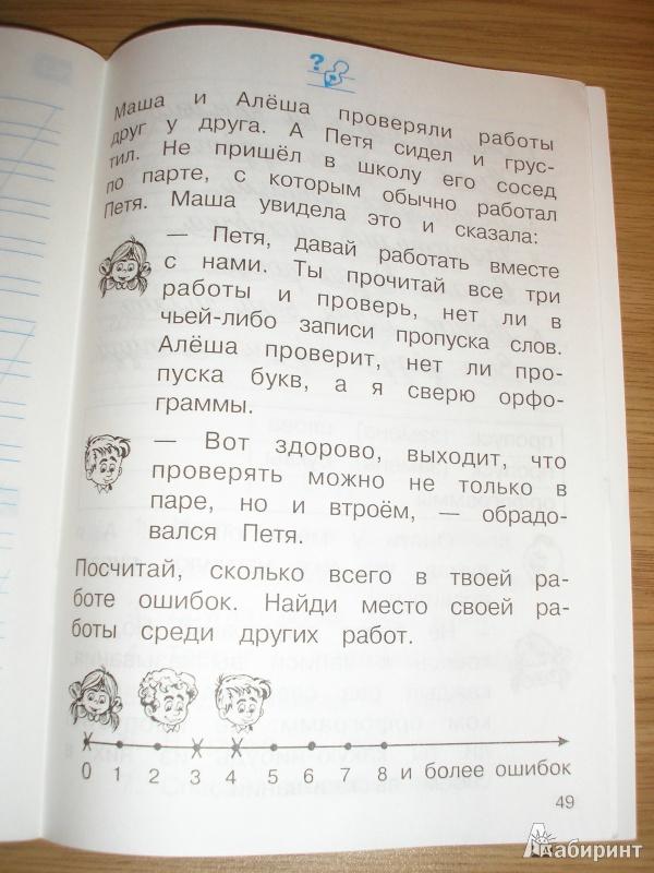 Учебник репкин часть класс по 1 русскому языку решебник 5