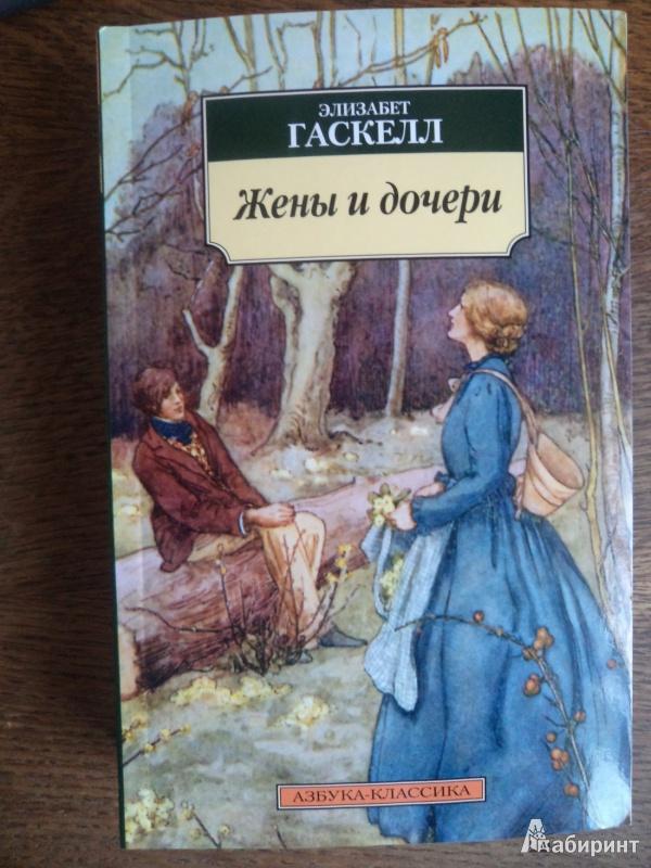 Иллюстрация 1 из 8 для Жены и дочери - Элизабет Гаскелл | Лабиринт - книги. Источник: Karfagen