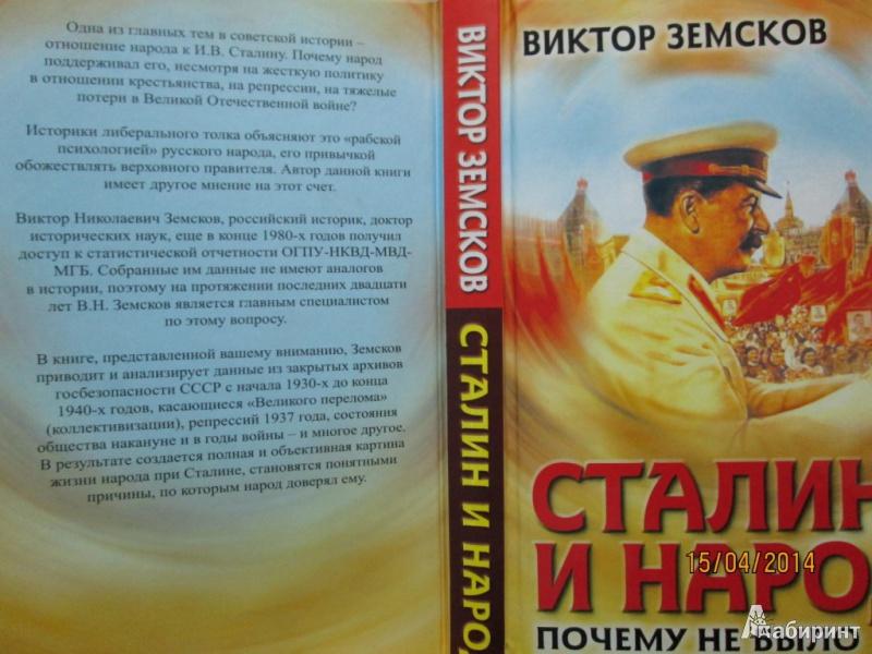 В.ЗЕМСКОВ СТАЛИН И НАРОД СКАЧАТЬ БЕСПЛАТНО