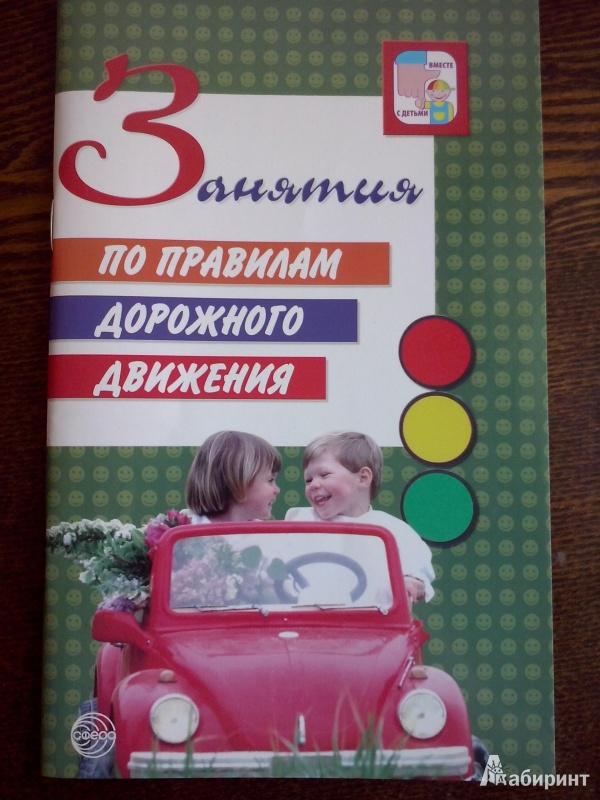 Иллюстрация 1 из 11 для Занятия по правилам дорожного движения - Романова, Малюшкина | Лабиринт - книги. Источник: Олюсик