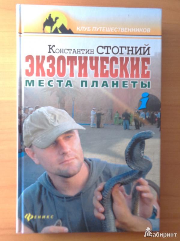Иллюстрация 1 из 9 для Экзотические места планеты - Константин Стогний | Лабиринт - книги. Источник: Romanowa