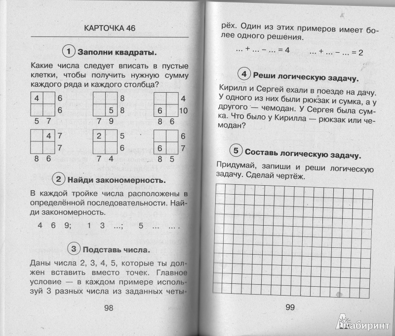 математике класса 4 по олимпиады решебник
