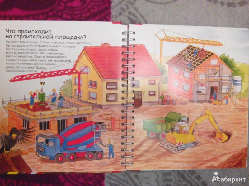 Иллюстрация 1 из 12 для Строители - Керстин Шульд | Лабиринт - книги. Источник: Anyta23