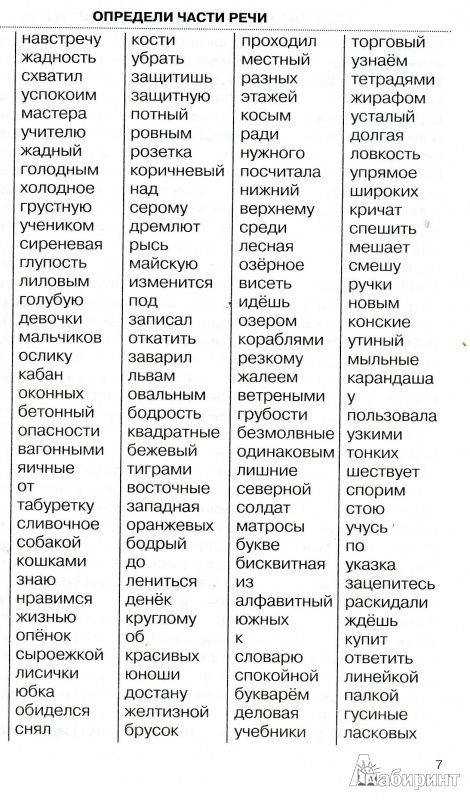 Учебник по русскому языку узорова