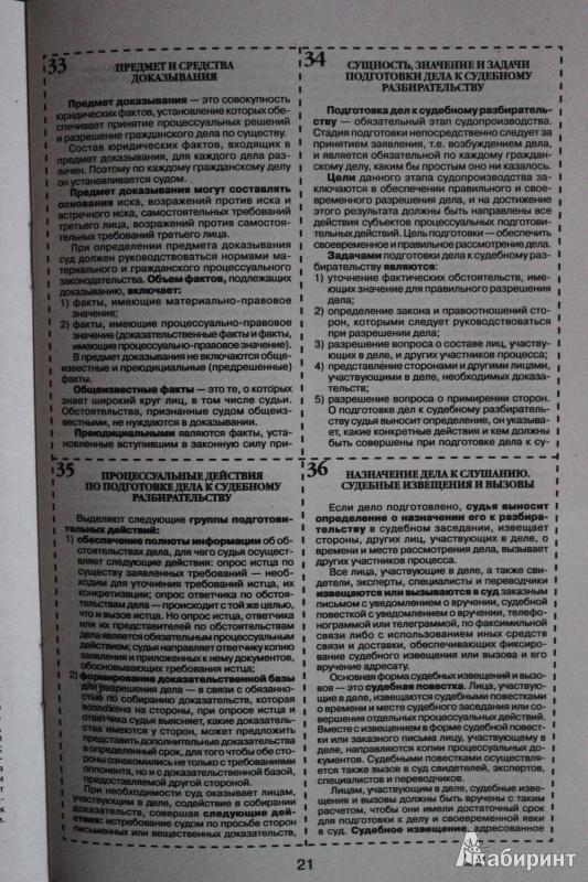 Гражданского законодательства шпаргалка применение