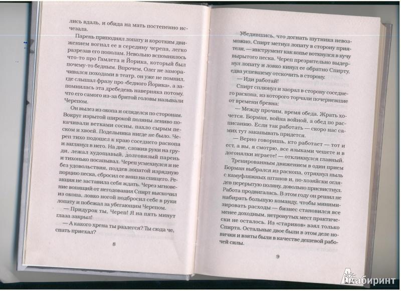 Александр шевцов книги скачать