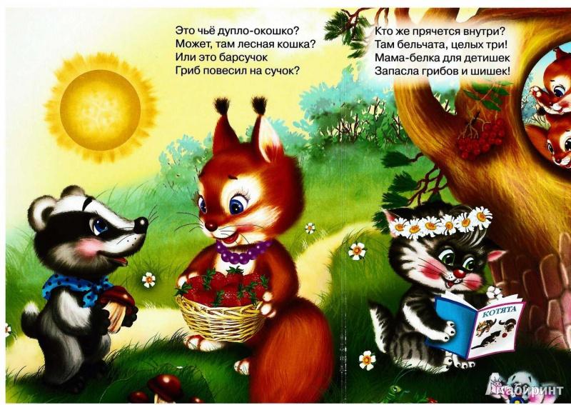 Иллюстрация 1 из 7 для Кто в домике живет? - Мария Манакова | Лабиринт - книги. Источник: TNadin