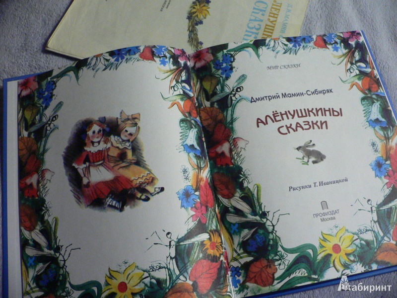 Иллюстрация 1 из 30 для Аленушкины сказки - Дмитрий Мамин-Сибиряк | Лабиринт - книги. Источник: In_Ferrum