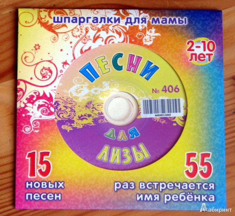 Иллюстрация 1 из 3 для Песни для Лизы №406 (CD) - М. Дружинина | Лабиринт - аудио. Источник: Штерн  Яна