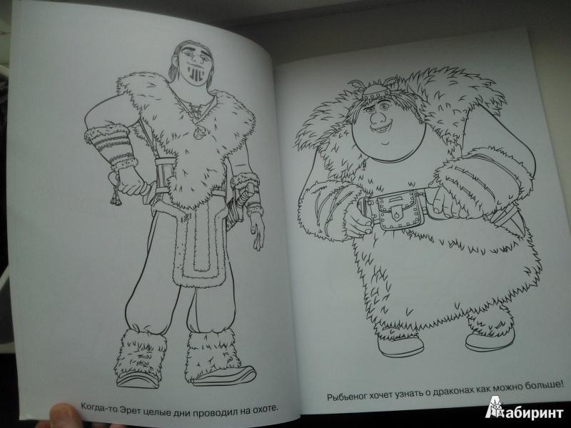 Иллюстрация 1 из 7 для Мультраскраска. Как приручить дракона   Лабиринт - книги. Источник: Вероника Руднева