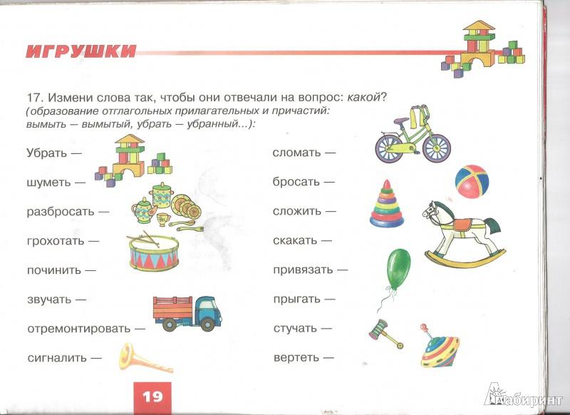 Дидактический материал по развитию лексико-грамматических категорий