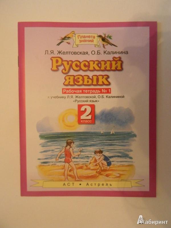 Решебник л 2 русский язык желтовская класс я