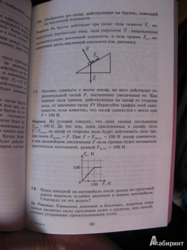 Гдз по физике для основной школы 7-9 классы генденштейн