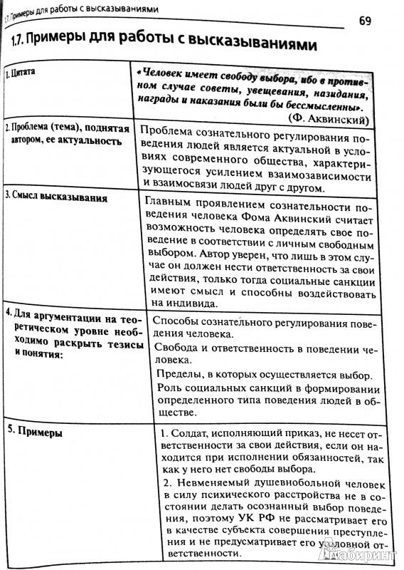 Примеры написание эссе обществознанию егэ бауманский институт, дипломы на заказ