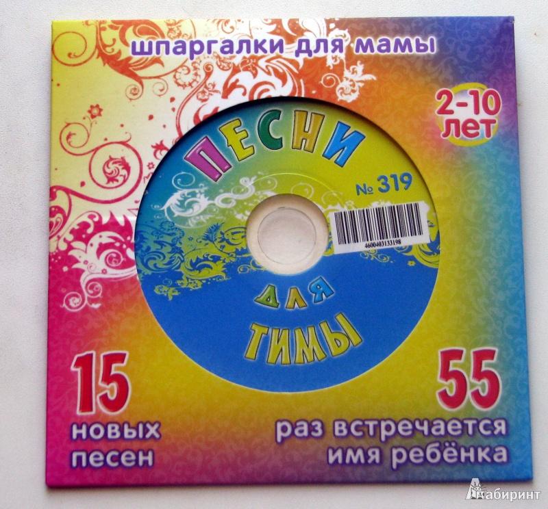 Иллюстрация 1 из 4 для Песни для Тимы № 319 (CD) - М. Дружинина | Лабиринт - аудио. Источник: Штерн  Яна