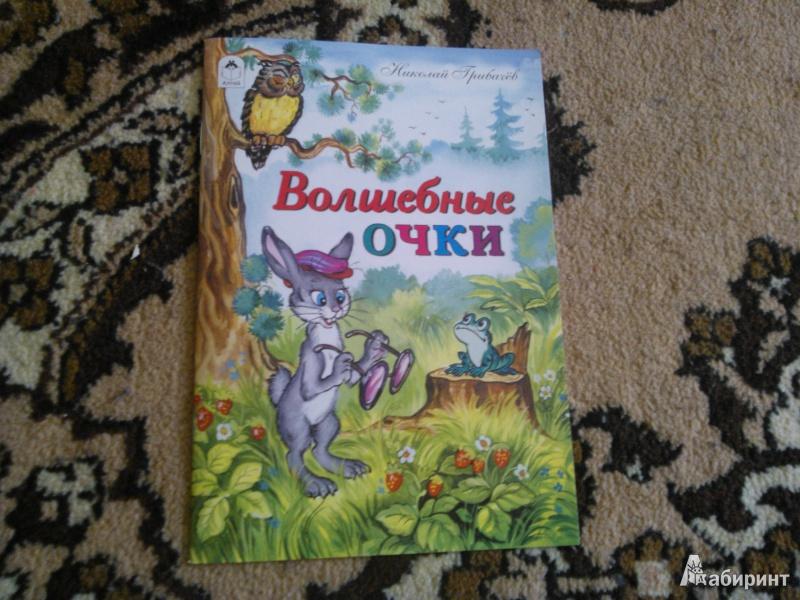 Иллюстрация 6 из 14 для Волшебные очки - Николай Грибачев   Лабиринт - книги. Источник: Вероника Руднева