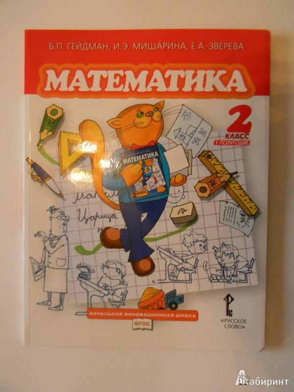 Мишарина зверева математика решебник 3 гейдман класс