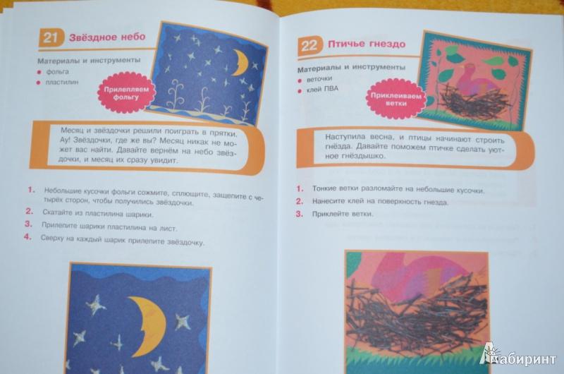 Иллюстрация 10 из 26 для Творческие работы для самых маленьких. Божья коровка (для детей от 3-х лет) - Елена Ульева | Лабиринт - книги. Источник: Moonlight2