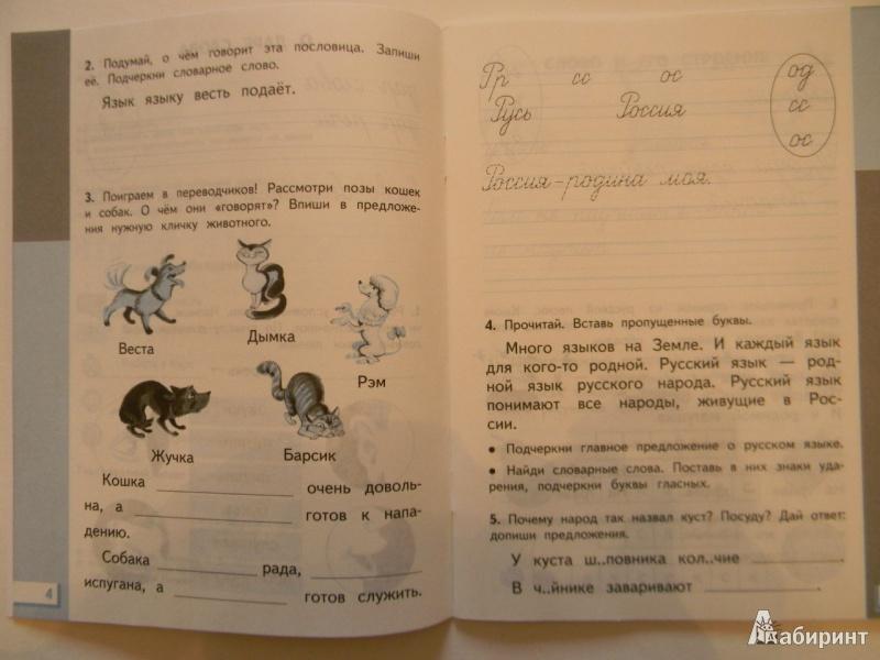 Гдз по русскому языку 3 класс желтовская рабочая тетрадь 1
