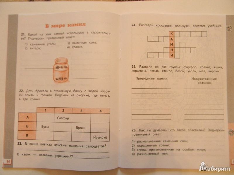 Решебник Рабочая Тетрадь Г.г.ивченкова И.в.потапов По Окружающему Миру 4 Класс
