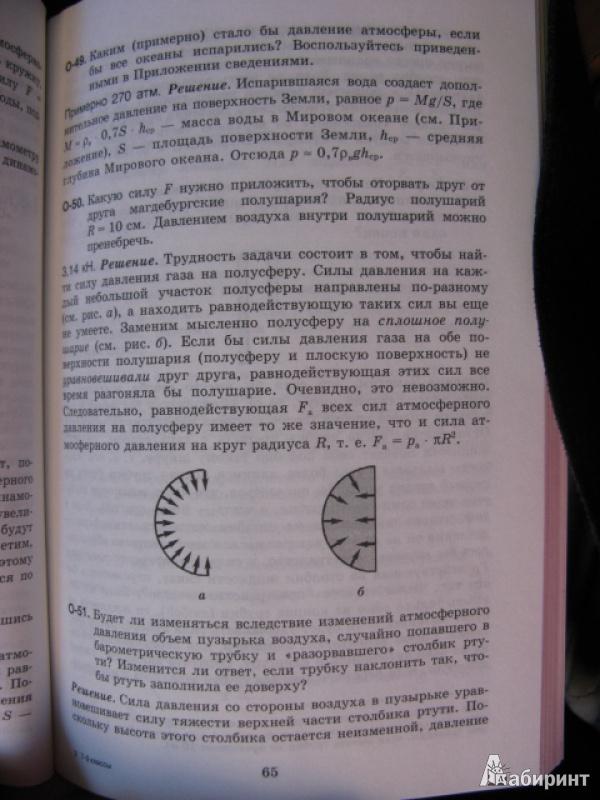 Школы физике 7-9 генденштейн классы по для гдз основной