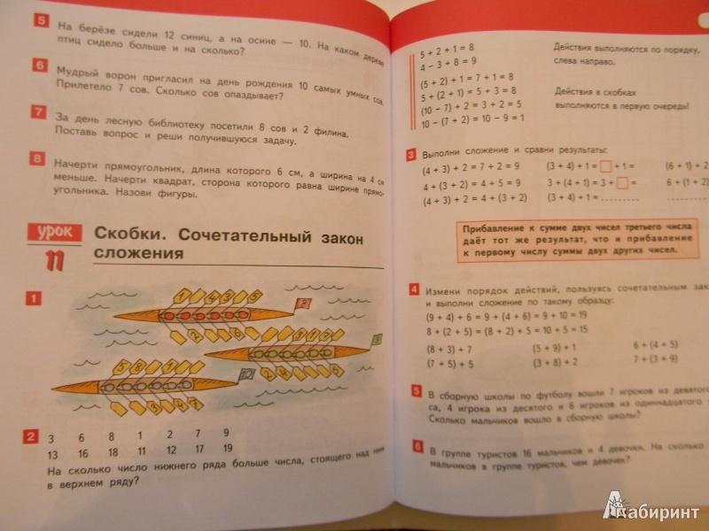 класс 2 купить решебник математика гейдман