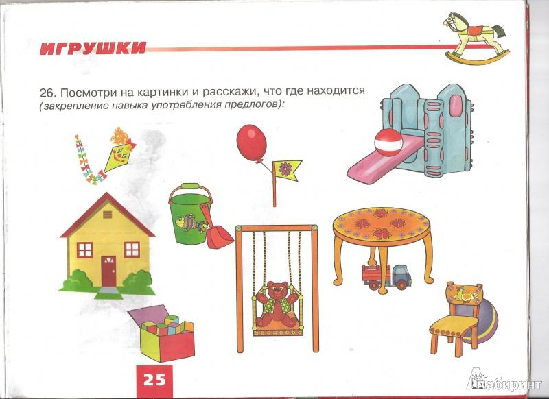 Картинки для развития речи у детей дошкольного возраста