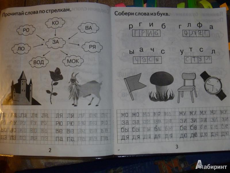 Иллюстрация 1 из 4 для Изучаем грамоту: Рабочая тетрадь. Часть 2 | Лабиринт - книги. Источник: Лабиринт