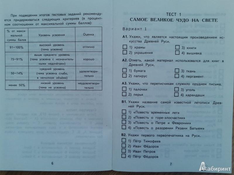 Скачать тесты по литературному чтению класс шубина 3 класс Контрольные измерительные материалы