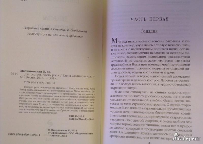 ЕЛЕНА МАЛИНОВСКАЯ ДВЕ СЕСТРЫ ЧЕСТЬ РОДА СКАЧАТЬ БЕСПЛАТНО