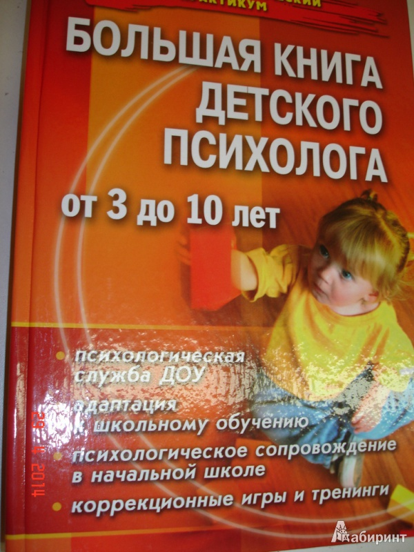 Иллюстрация 1 из 10 для Большая книга детского психолога - Истратова, Широкова, Эксакусто | Лабиринт - книги. Источник: Kassavetes