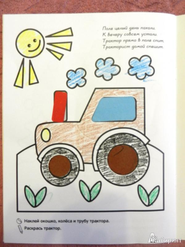 Иллюстрация 3 из 13 для Раскраски с наклейками для малышей ...