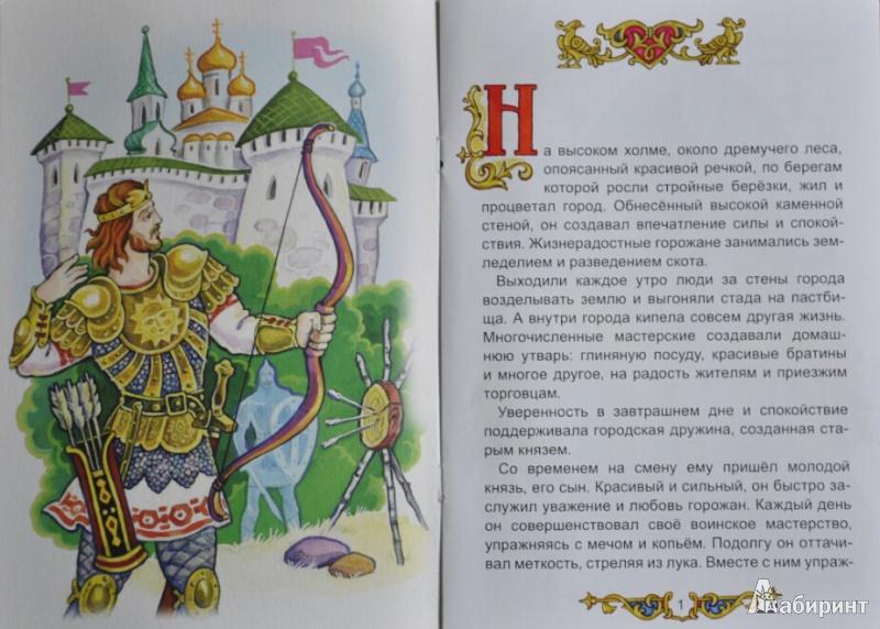 Иллюстрация 4 из 28 для Сказка про настоящую любовь - Виталий Лиходед | Лабиринт - книги. Источник: NDusha