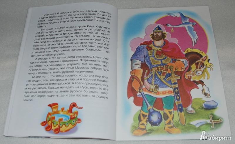 Иллюстрация 11 из 31 для Сказка о старцах, которые Илью Муромца подняли - Виталий Лиходед   Лабиринт - книги. Источник: Книжный кот