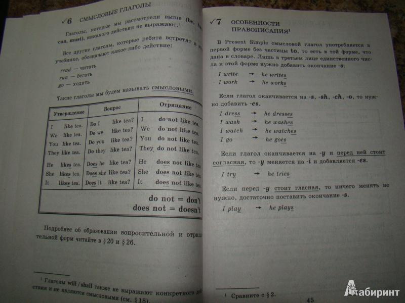 решебник биболетовой 2 английского грамматика класс языка барашкова к