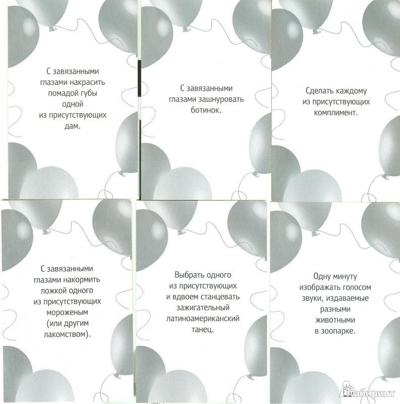Иллюстрация 1 из 3 для Фанты для семейного праздника. 45 карточек | Лабиринт - книги. Источник: амиранна